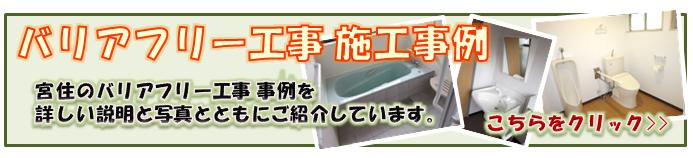 施工事例barrier-free