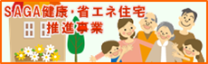 SAGA健康・省エネ住宅推進事業